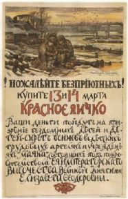 Vintage Russian poster - Spare homeless! Buy the Red egg on March 13-14 1915
